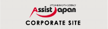 Assistjapan CORPORATESITE