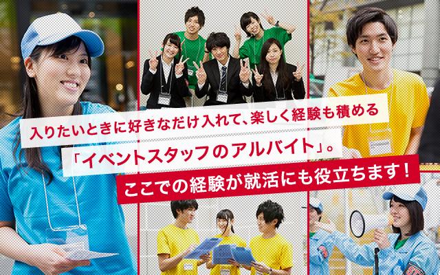 東京・大阪・名古屋のイベントスタッフ派遣はアシスト・ジャパン