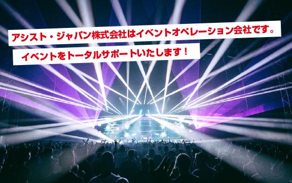 サポート人材企業「アシスト・ジャパン」LIVEN UP EVENTS!